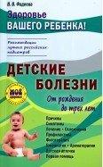 Детские болезни от рождения до трех лет (мяг.)