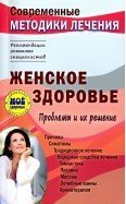 Сергей Чугунов. Женское здоровье. Проблемы и их решение