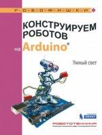 Конструируем роботов на Arduino®. Умный свет