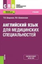 Английский язык для медицинских специальностей (для СПО). Учебник