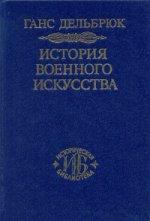 История военного искусства в рамках политической истории. Т. 4. Новое время