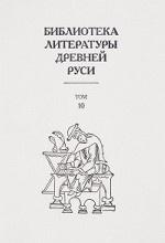 Библиотека литературы Древней Руси. Конец XVI век. Том 10