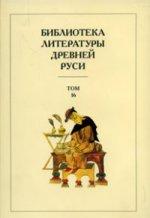 Библиотека литературы Древней Руси. Т.16 XVII век