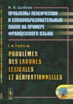 Цыбова И.А.. Probl?mes des lacunes lexicales et d?rivationnelles // Проблемы лексических и словообразовательных лакун на примере французского языка. (На франц. языке) 150x214