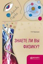 Знаете ли вы физику?