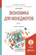 Н. М. Розанова. Экономика для менеджеров. В 2 ч. Часть 1. Учебник и практикум