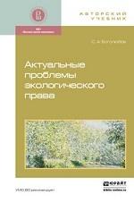 Актуальные проблемы экологического права. Гриф УМО вузов России