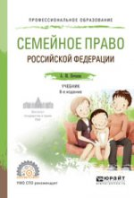 Семейное право РФ. Учебник