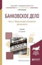 Банковское дело в 2 ч. Часть 1. Общие вопросы банковской деятельности. Учебник