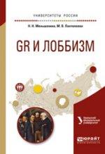 Gr и лоббизм. Учебное пособие