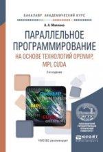 Параллельное программирование на основе технологий openmp, mpi, cuda. Учебное пособие