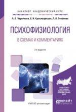 Психофизиология в схемах и комментариях. Учебное пособие