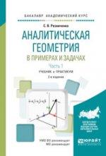 Аналитическая геометрия в примерах и задачах в 2 ч. Часть 1. Учебник и практикум