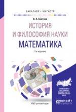 История и философия науки. Математика. Учебное пособие