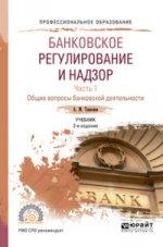 Банковское регулирование и надзор в 2 ч. Часть 1. Общие вопросы банковской деятельности. Учебник