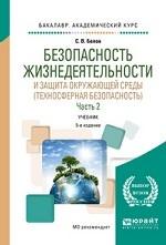 Безопасность жизнедеятельности и защита окружающей среды (техносферная безопасность) в 2-х частях. Часть 2. Учебник для академического бакалавриата