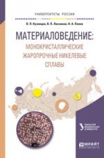 Материаловедение: монокристаллические жаропрочные никелевые сплавы. Учебное пособие