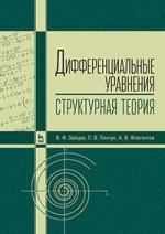 Дифференциальные уравнения (структурная теория). Учебн. пос., 2-е изд., стер