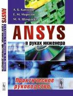 ANSYS в руках инженера: Практическое руководство