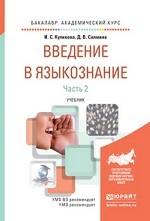Введение в языкознание в 2 частях. Часть 2. Учебник для академического бакалавриата