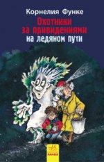 Охотники за привидениями на ледяном пути. кн.1