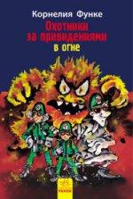 Охотники за привидениями в огне. кн.2