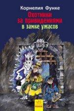 Охотники за привидениями в замке ужасов Кн.3