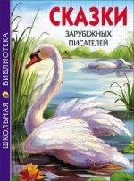 Сказки зарубежных писателей (тв)