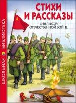 Стихи и рассказы о Великой Отечественной Войне(тв)