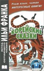Корейские сказки. 2-е изд.