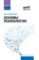 Основы психологии: учебник