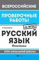 Русский язык: фонетика: курс нач.школы