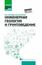 Инженерная геология и грунтоведение: учеб.пособие