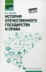 История отечественного государства и права: уч.пос