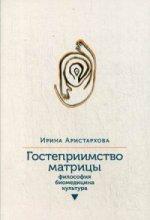 Гостеприимство матрицы: Философия, биомедицина