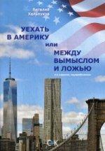 Уехать в Америку или между вымыслом и ложью. 2-е изд., перераб