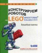 Констр.робот.на LEGO® MINDSTORMS®Волшебная палочка
