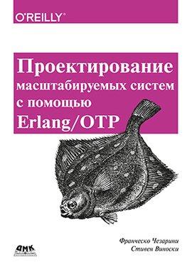 Проектирование масштабируемых систем с помощью Erlang/OTP