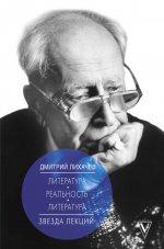 Дмитрий Сергеевич Лихачев. Литература - реальность - литература