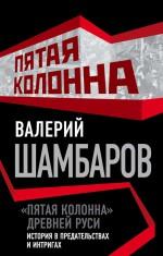 «Пятая колонна» Древней Руси. История в предат