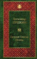 Евгений Онегин. Поэмы (новый дизайн)