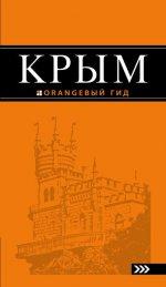 Крым: путеводитель. 8-е изд., испр. и доп