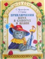Приключения Кота в сапогах и шляпе