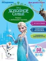 Учимся с любимыми героями (Холодное сердце): для детей 4-5 лет