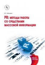 PR: методы работы со средствами массовой информации: Учебное пособие Б.Р. Мандель. - 2-e изд