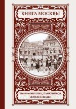 Книга Москвы: биографии улиц, памятников, зданий, людей