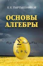 Е. Е. Тыртышников. Основы алгебры 141x215