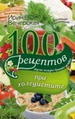100 рецептов при холецистите