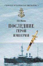 Владимир Виленович Шигин. Последние герои империи