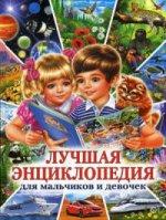 Лучшая энциклопедия для мальчиков и девочек